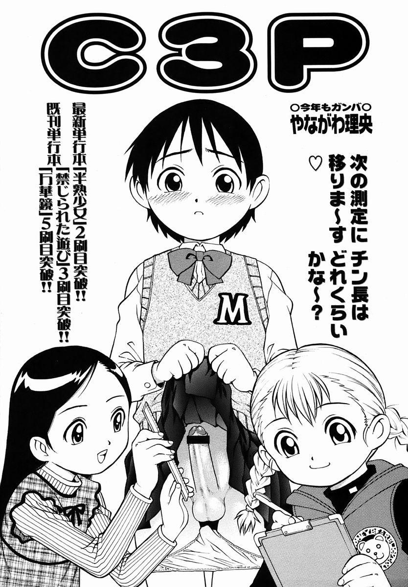 Comic Masyo 2006-03 124