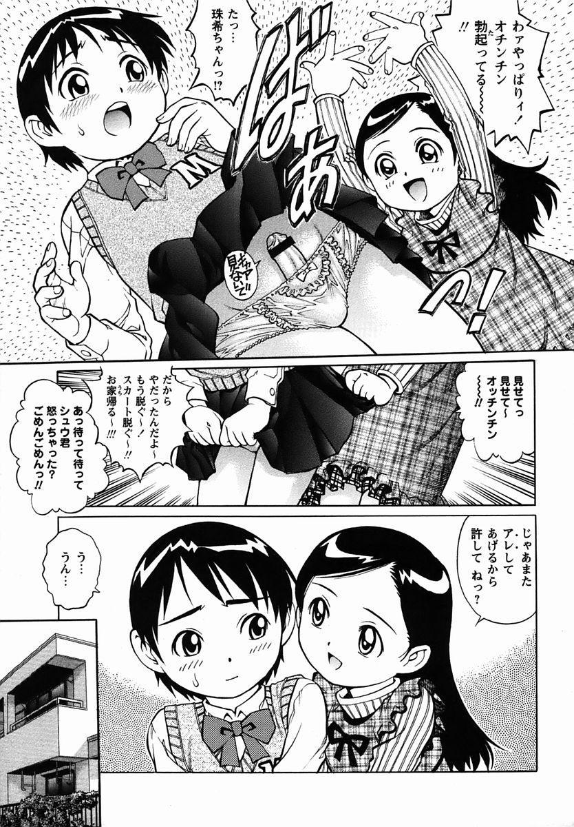 Comic Masyo 2006-03 126