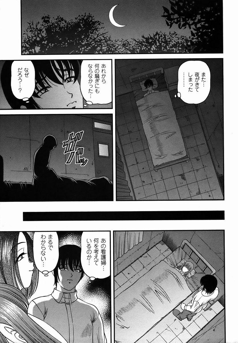 Comic Masyo 2006-03 12