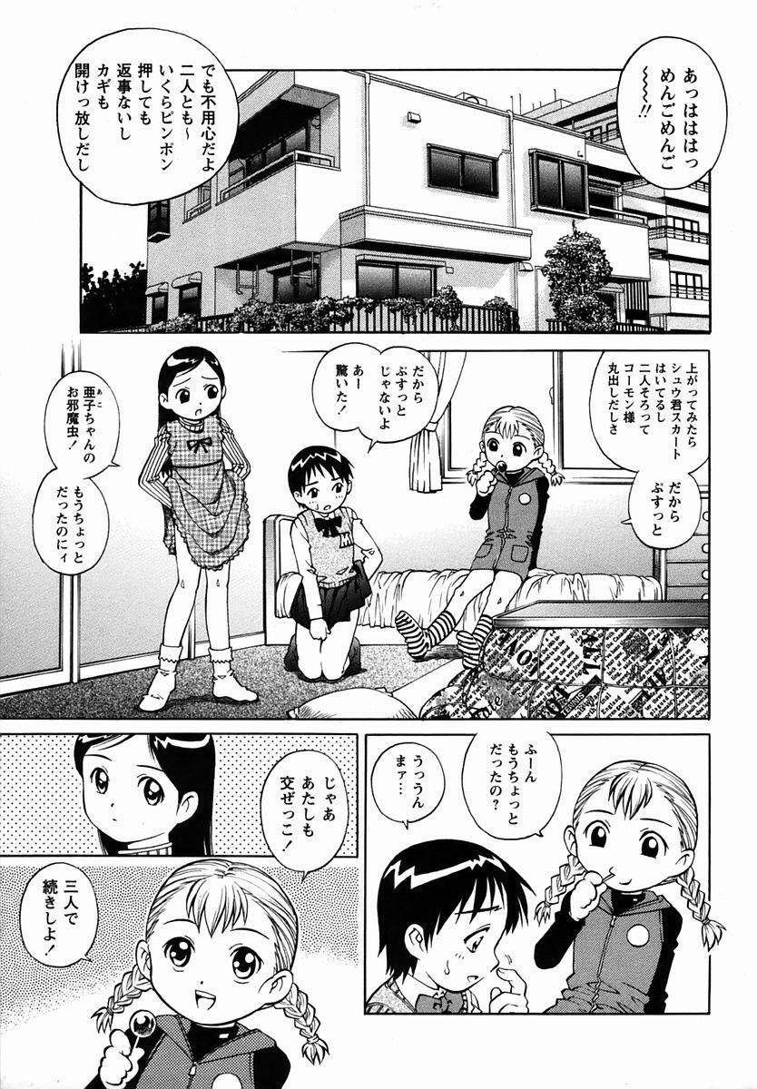 Comic Masyo 2006-03 132