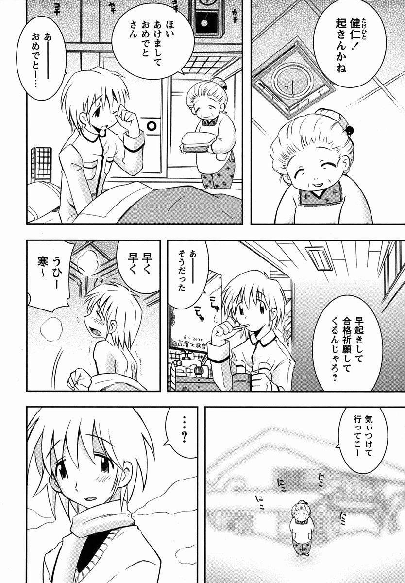 Comic Masyo 2006-03 143