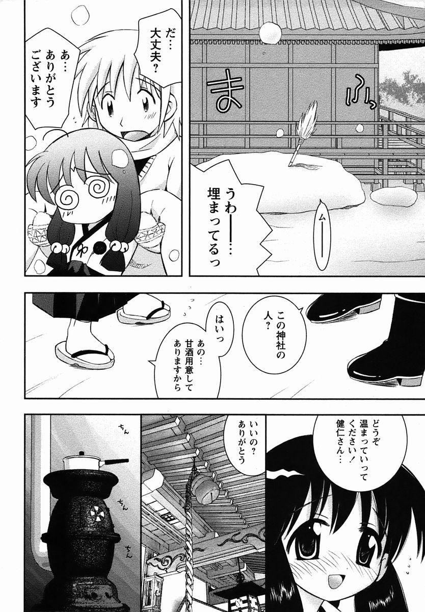 Comic Masyo 2006-03 145