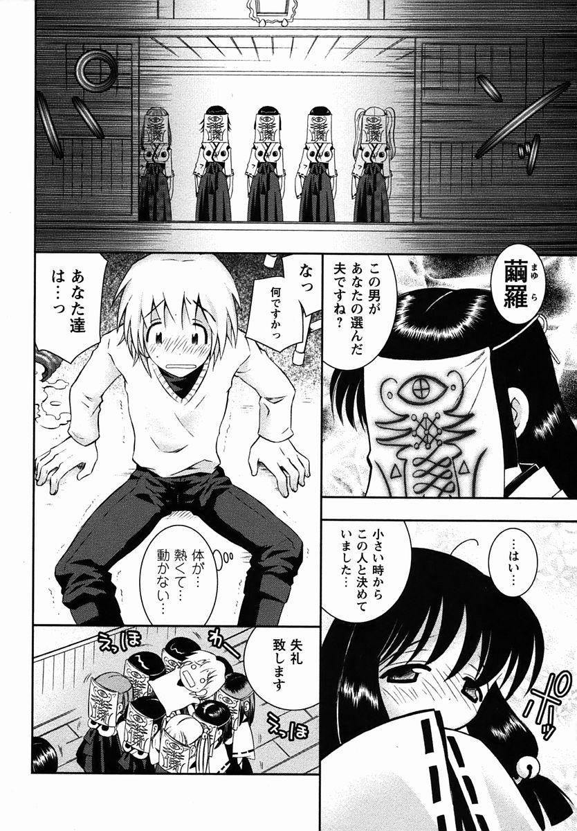 Comic Masyo 2006-03 147