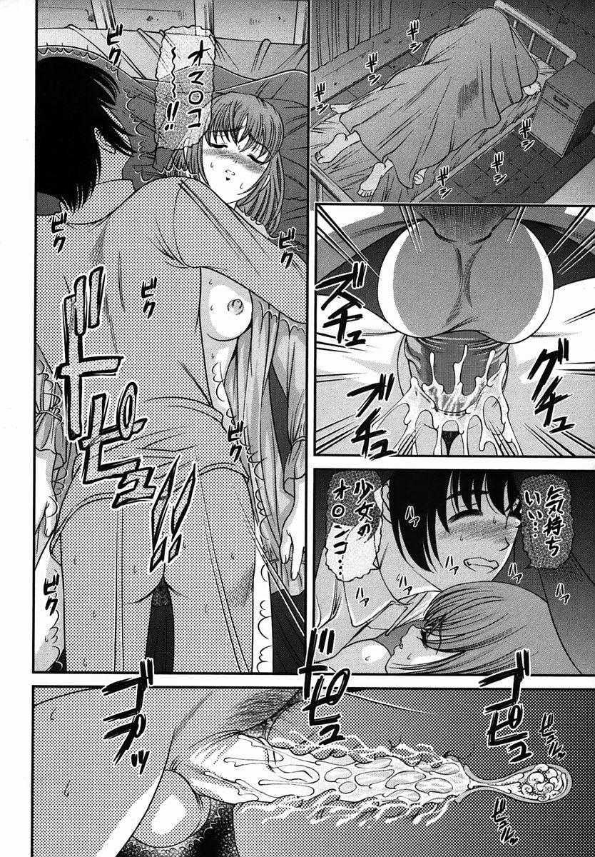 Comic Masyo 2006-03 15