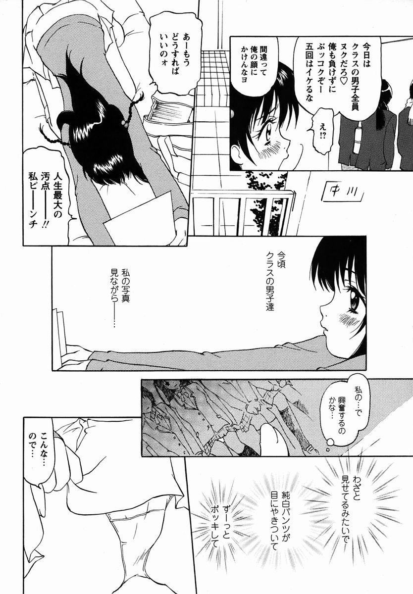 Comic Masyo 2006-03 165