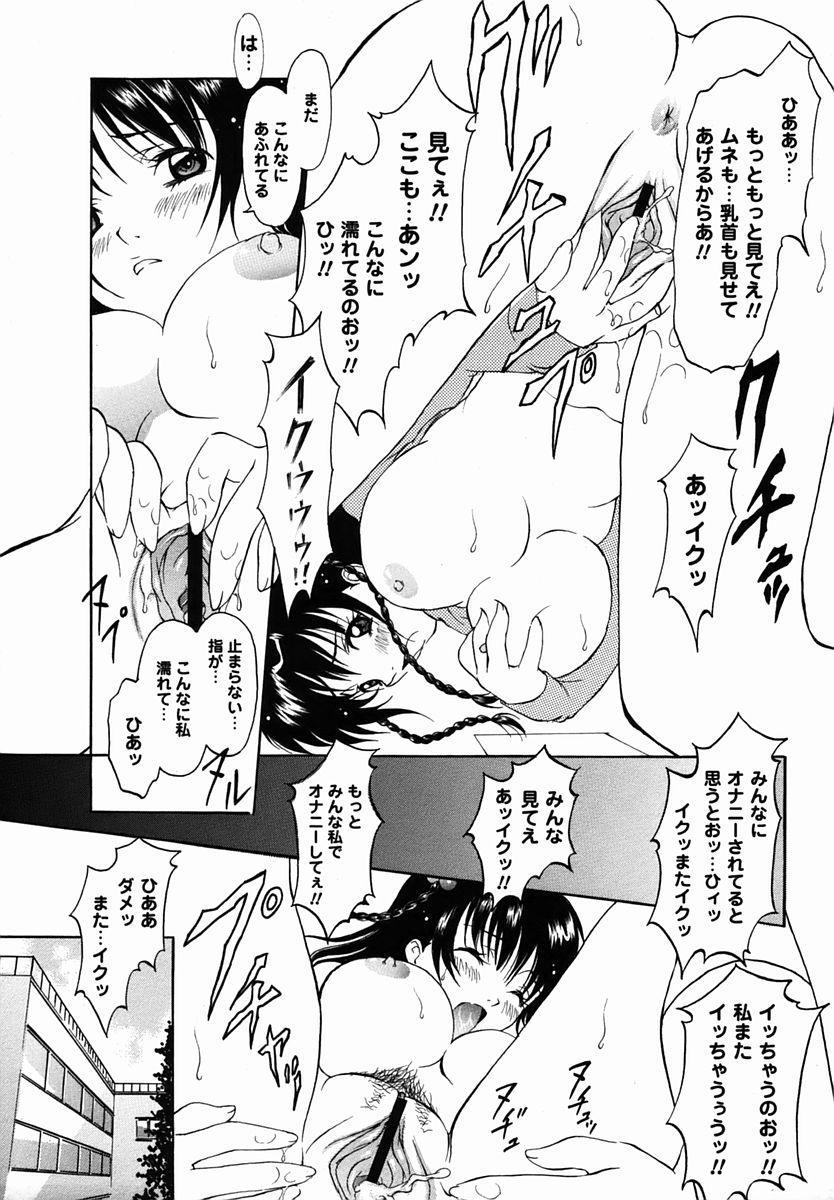 Comic Masyo 2006-03 168