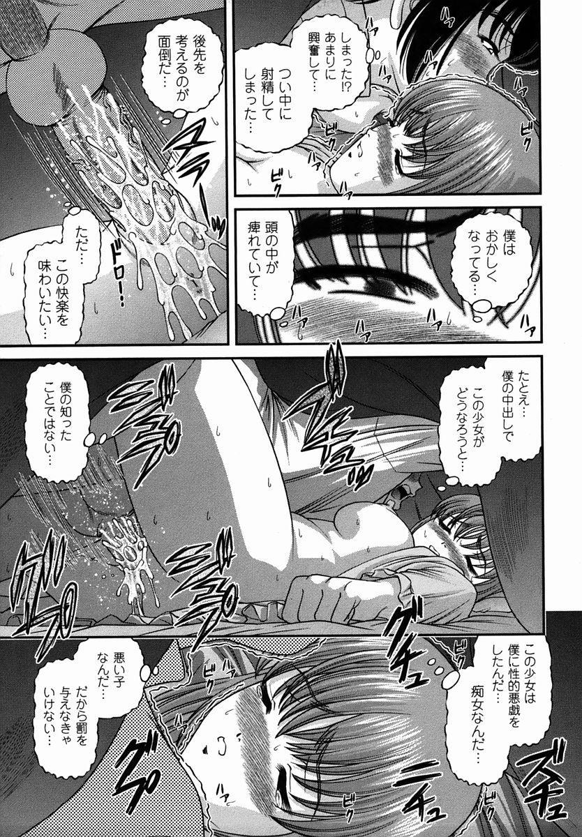 Comic Masyo 2006-03 16