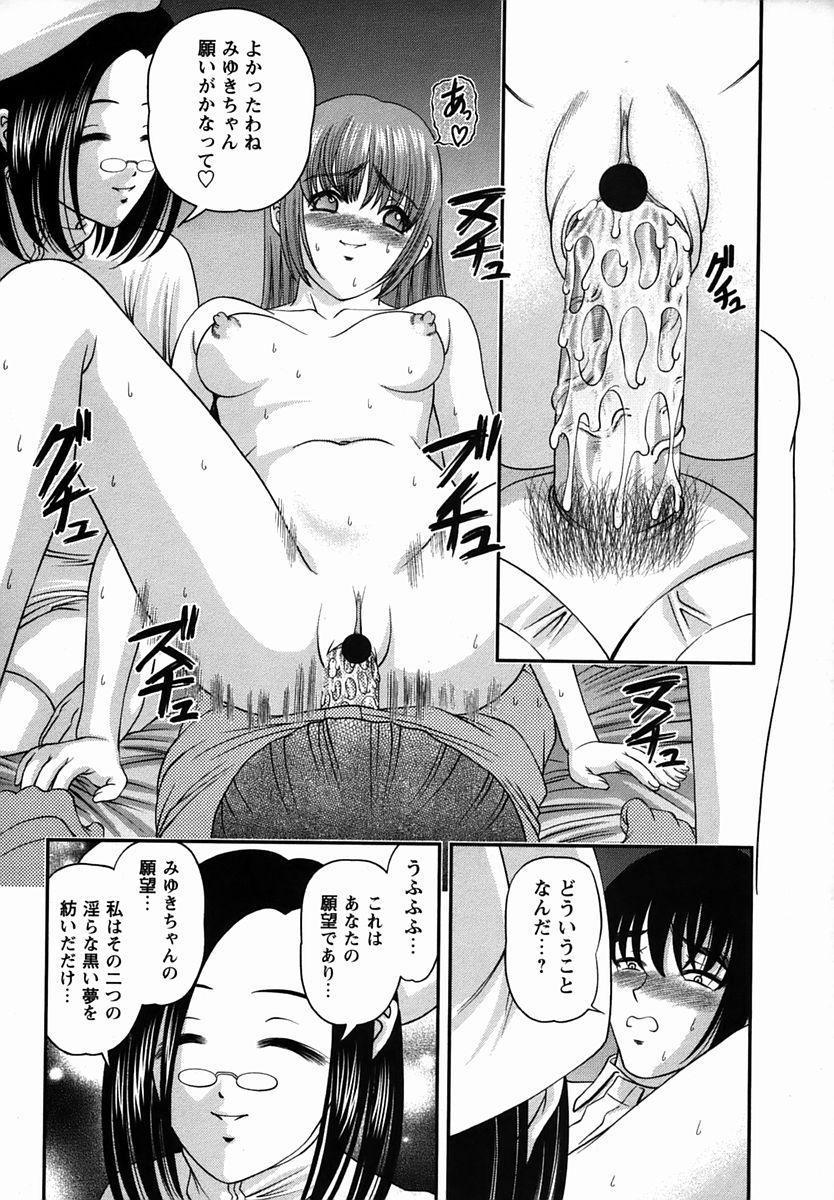 Comic Masyo 2006-03 19