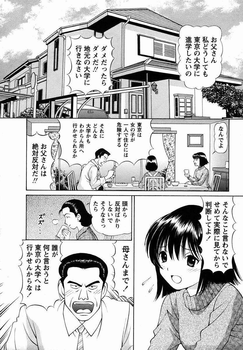 Comic Masyo 2006-03 200