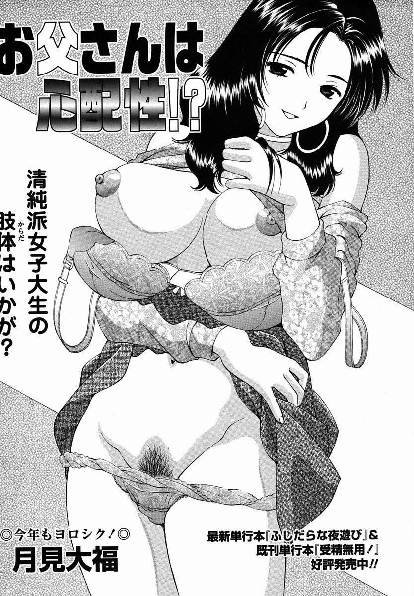 Comic Masyo 2006-03 201