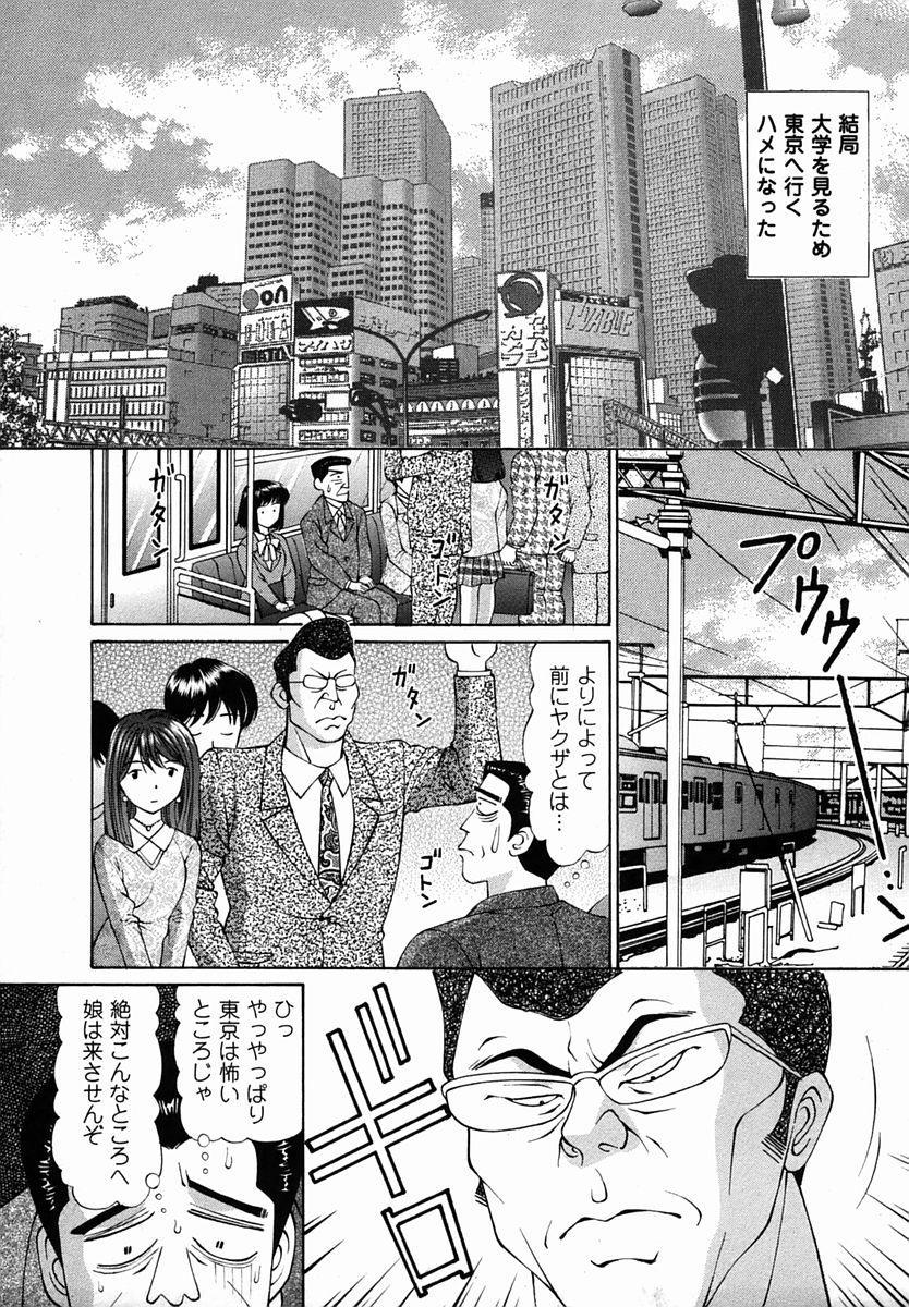 Comic Masyo 2006-03 202