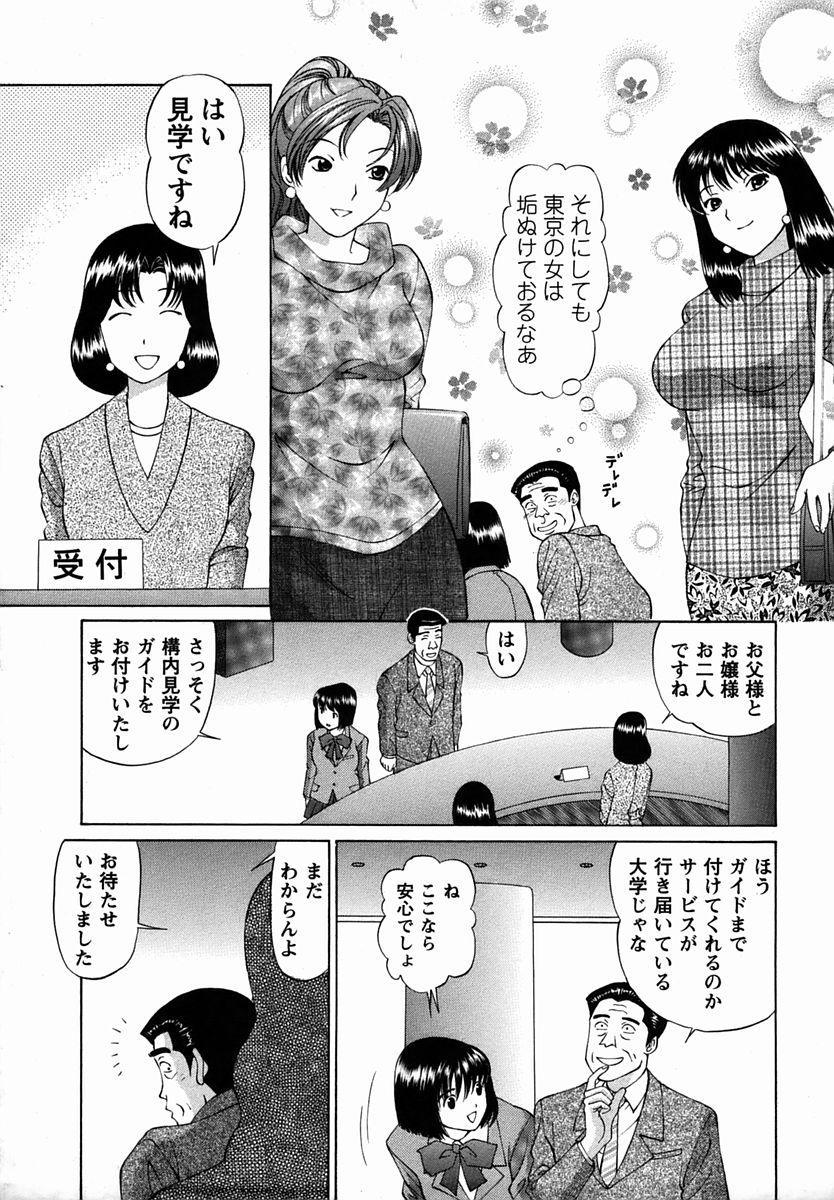 Comic Masyo 2006-03 204