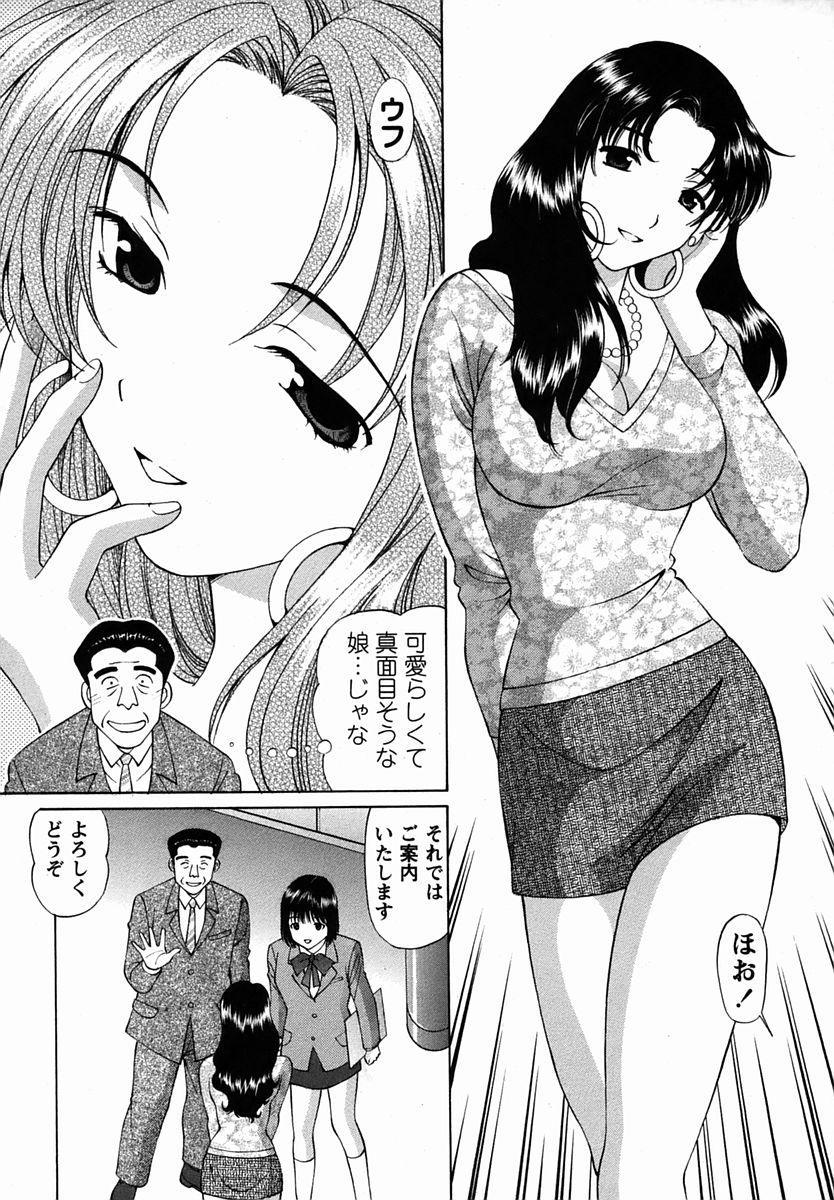 Comic Masyo 2006-03 205