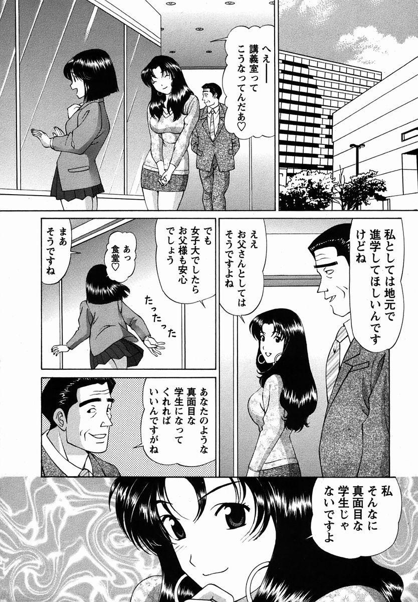 Comic Masyo 2006-03 206
