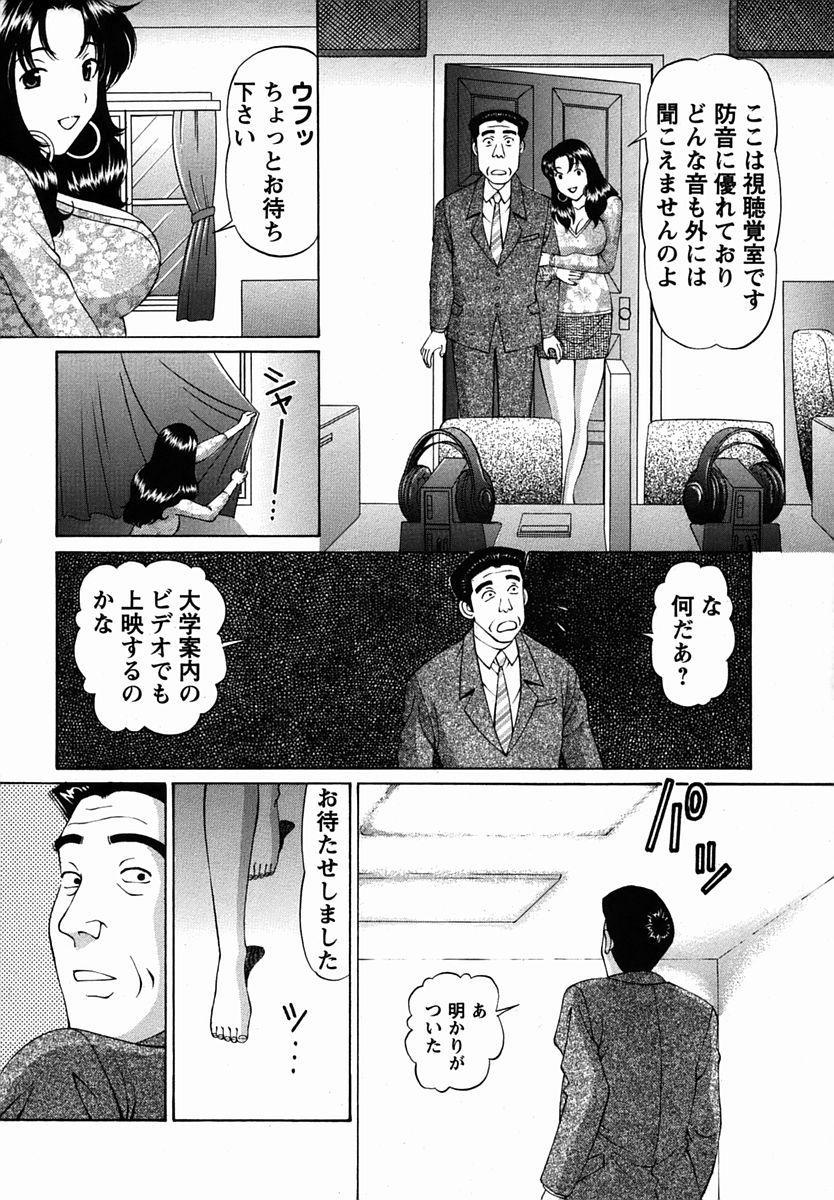 Comic Masyo 2006-03 209