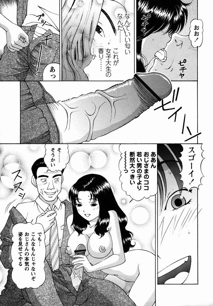 Comic Masyo 2006-03 212