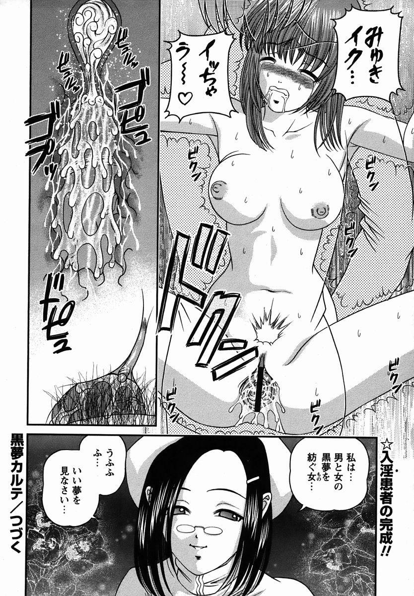 Comic Masyo 2006-03 21