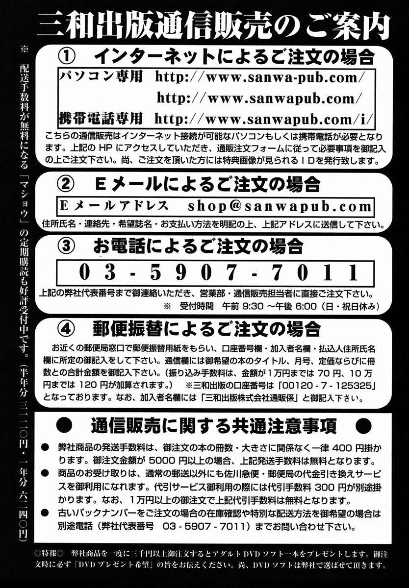 Comic Masyo 2006-03 224