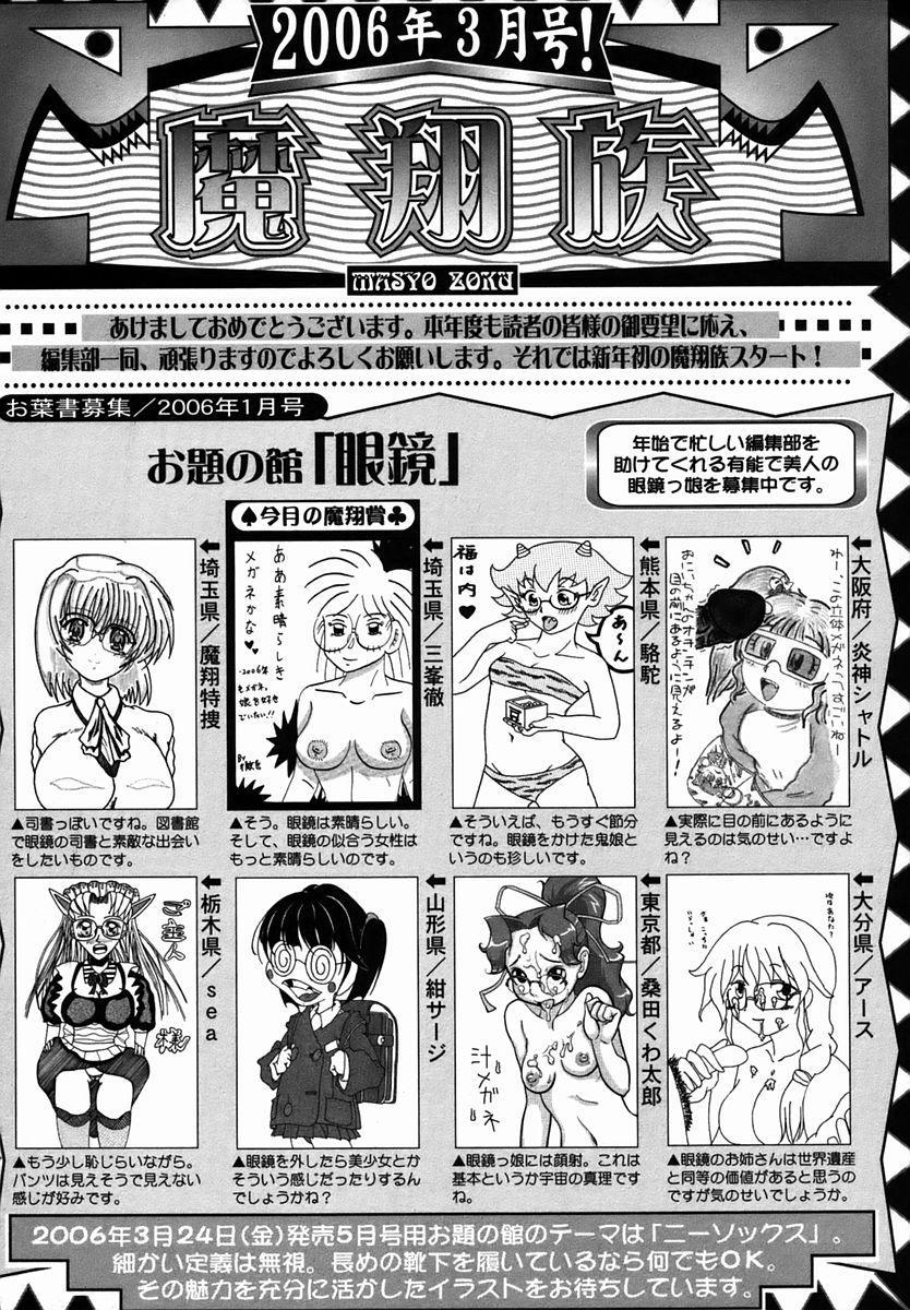 Comic Masyo 2006-03 227