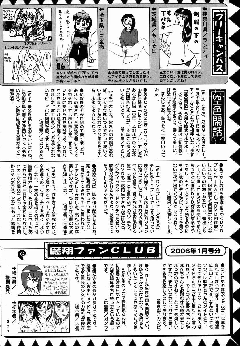 Comic Masyo 2006-03 229