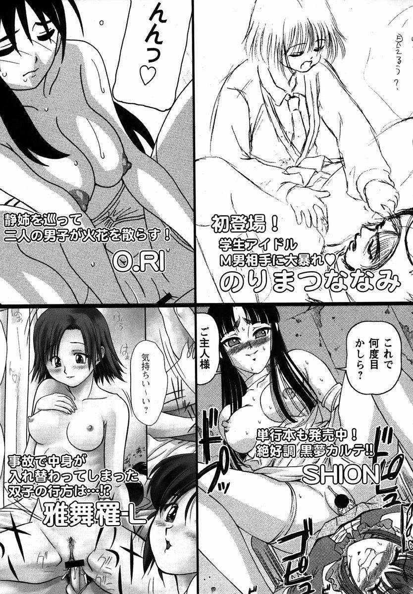 Comic Masyo 2006-03 231