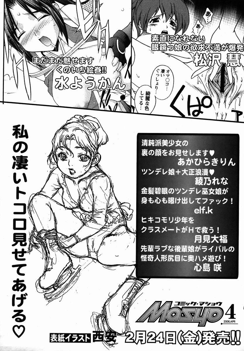 Comic Masyo 2006-03 232