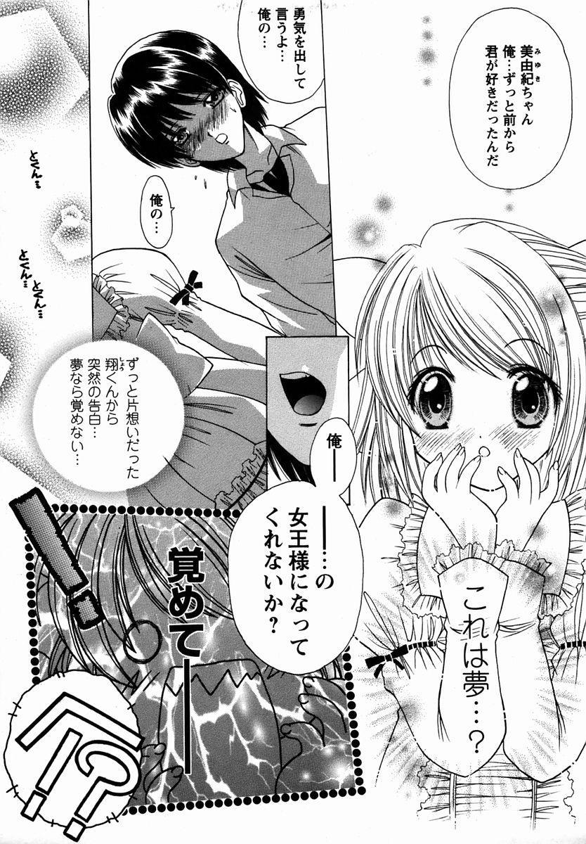 Comic Masyo 2006-03 24