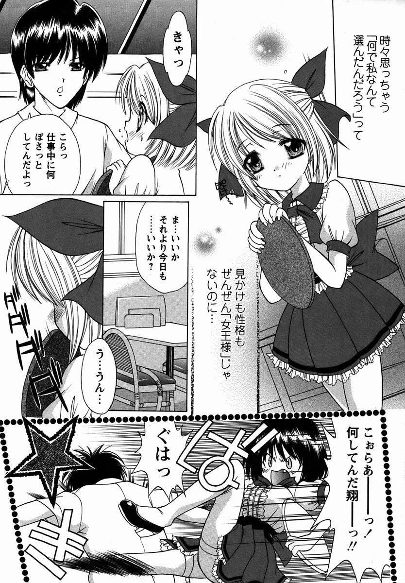 Comic Masyo 2006-03 29