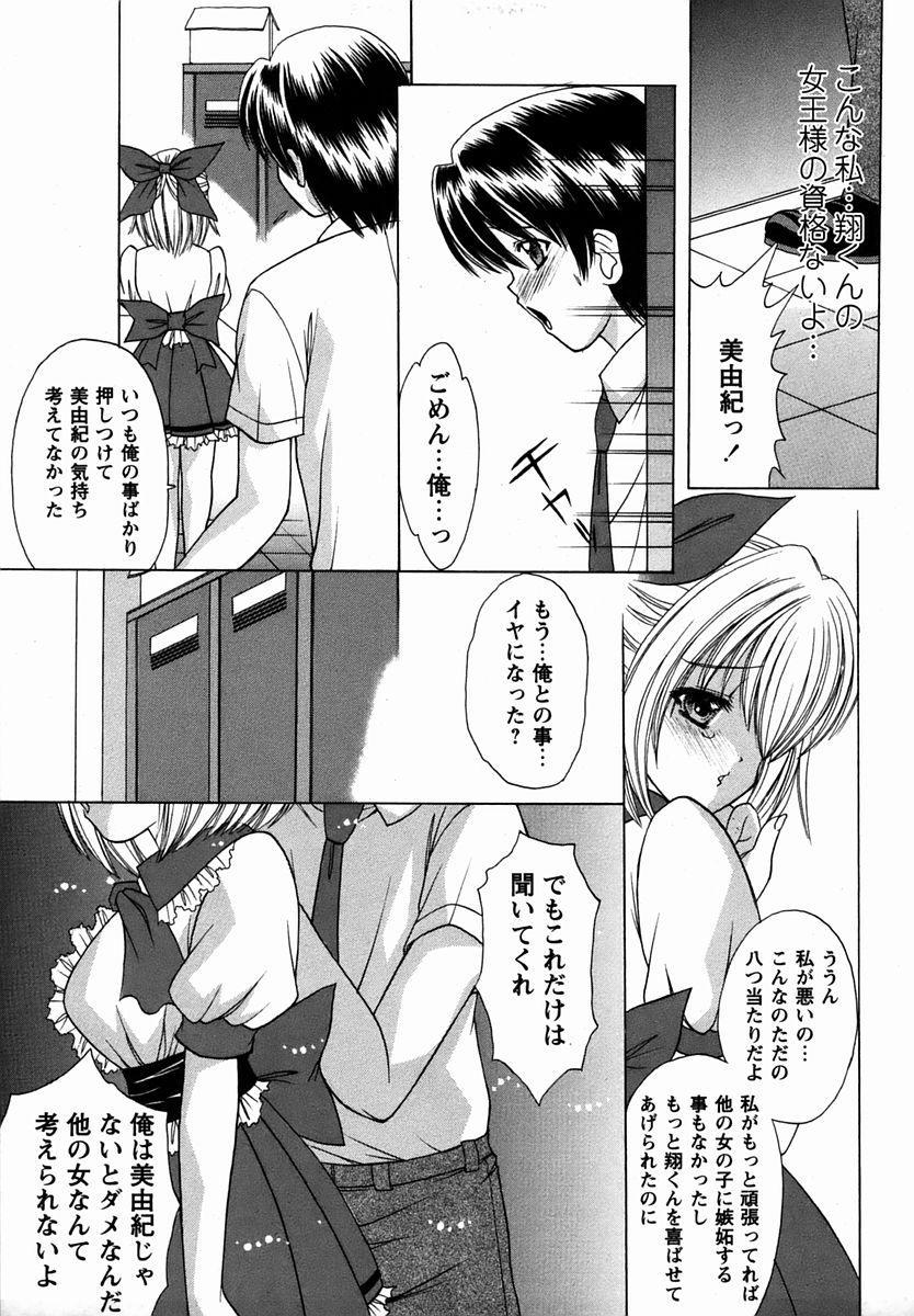 Comic Masyo 2006-03 32