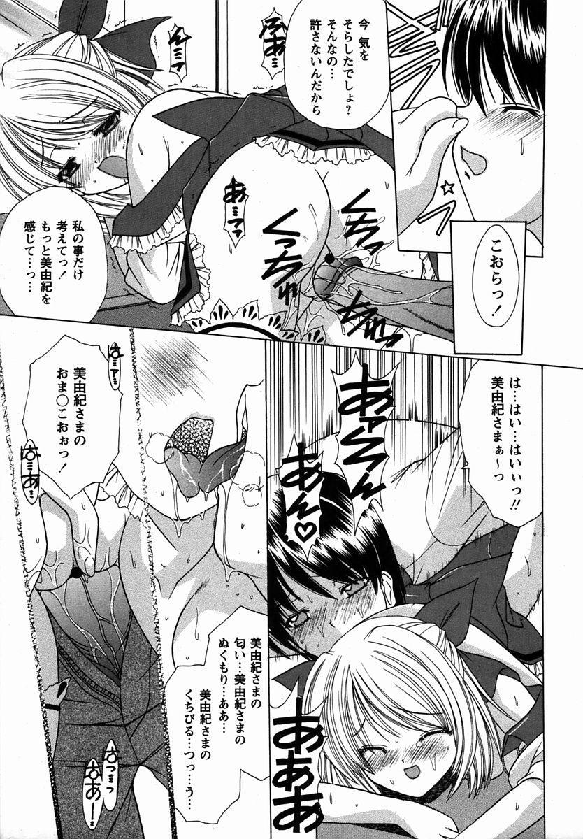Comic Masyo 2006-03 38
