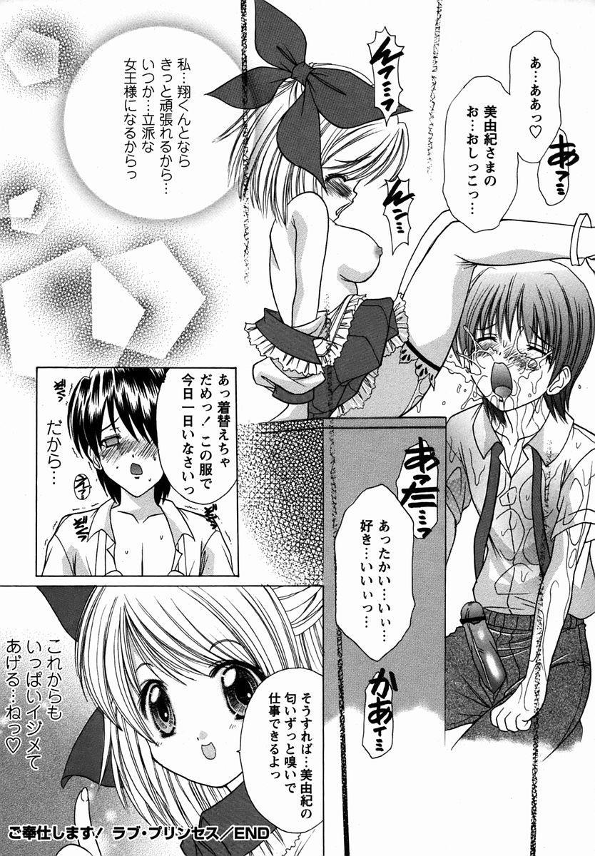 Comic Masyo 2006-03 43