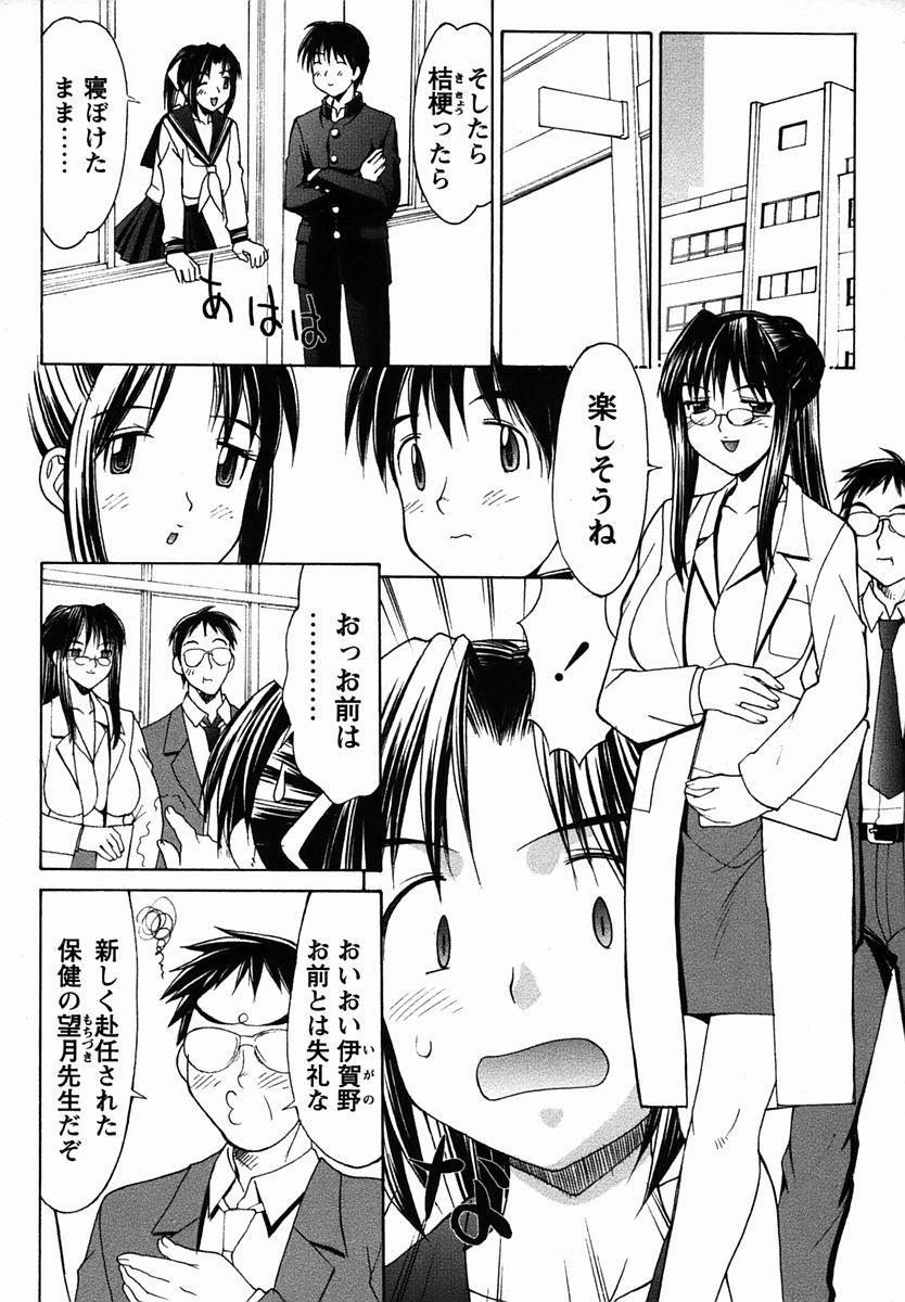 Comic Masyo 2006-03 45