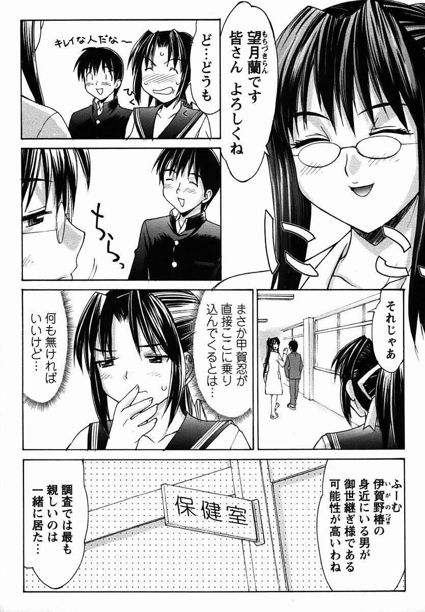 Comic Masyo 2006-03 46