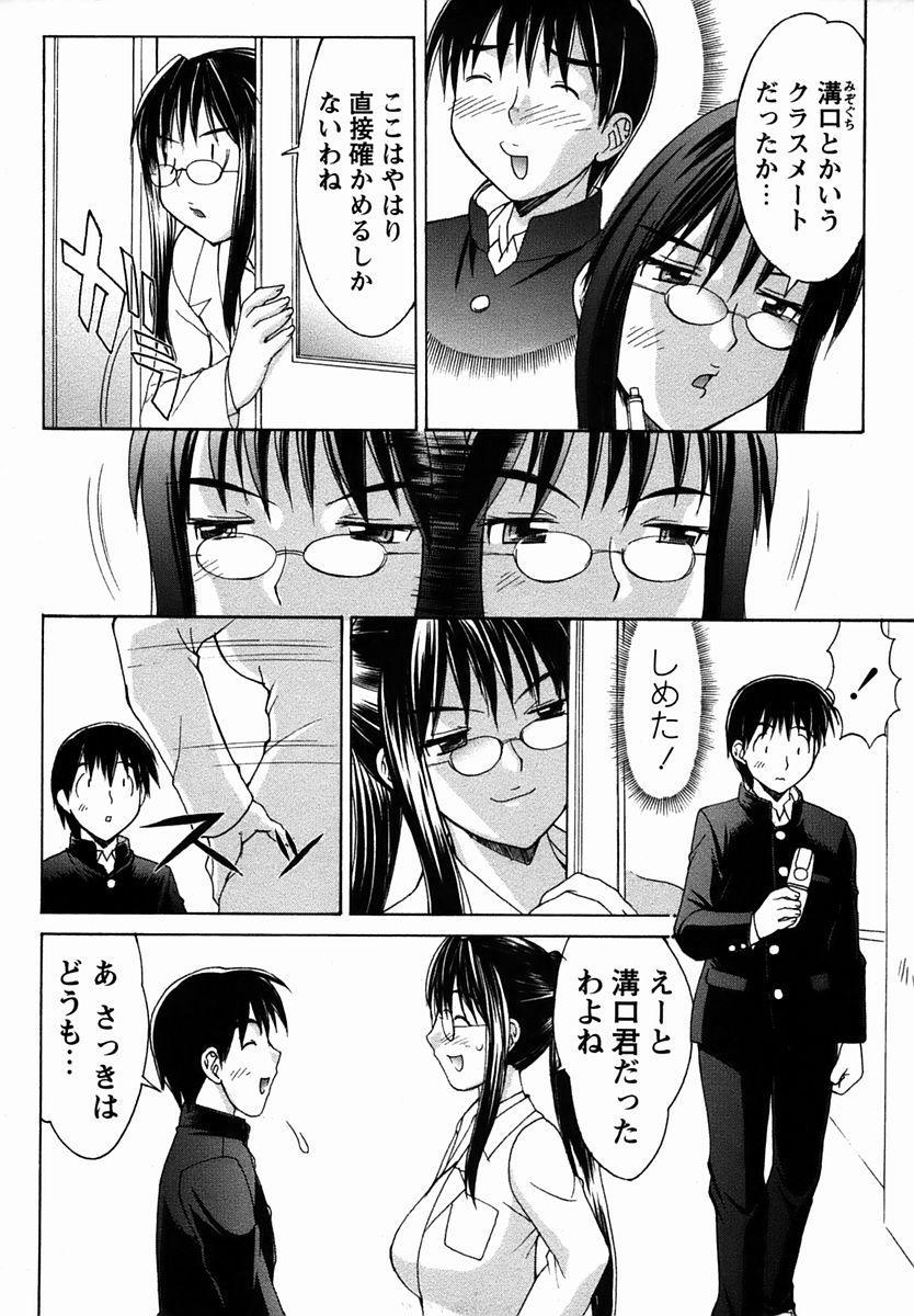 Comic Masyo 2006-03 47