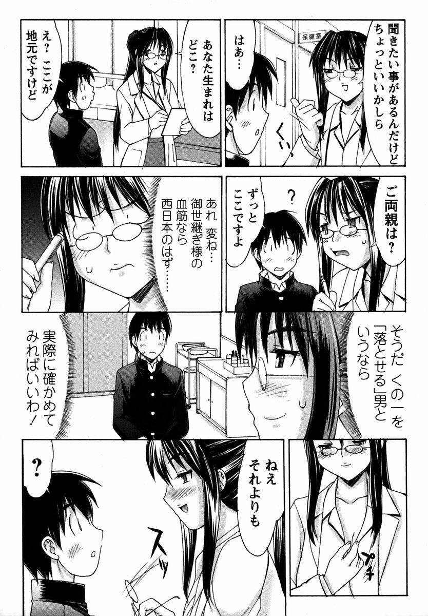 Comic Masyo 2006-03 48