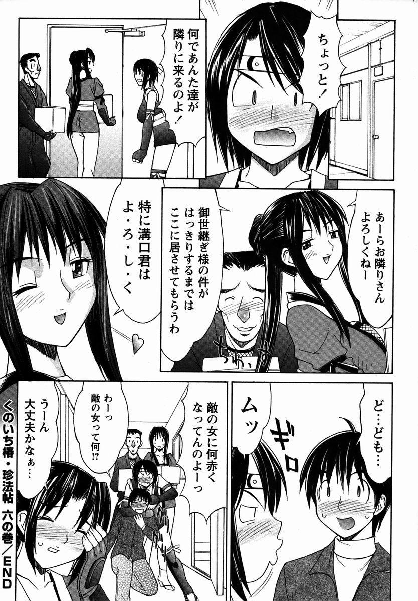 Comic Masyo 2006-03 59