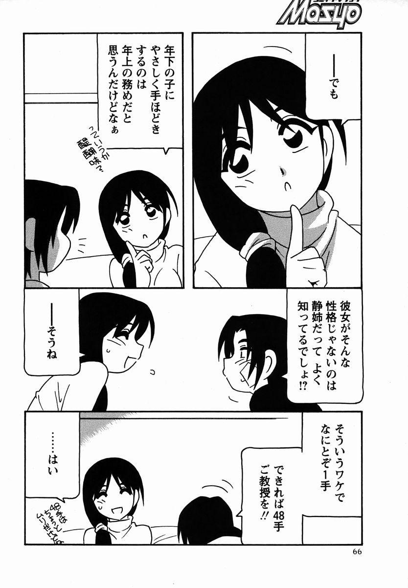 Comic Masyo 2006-03 65