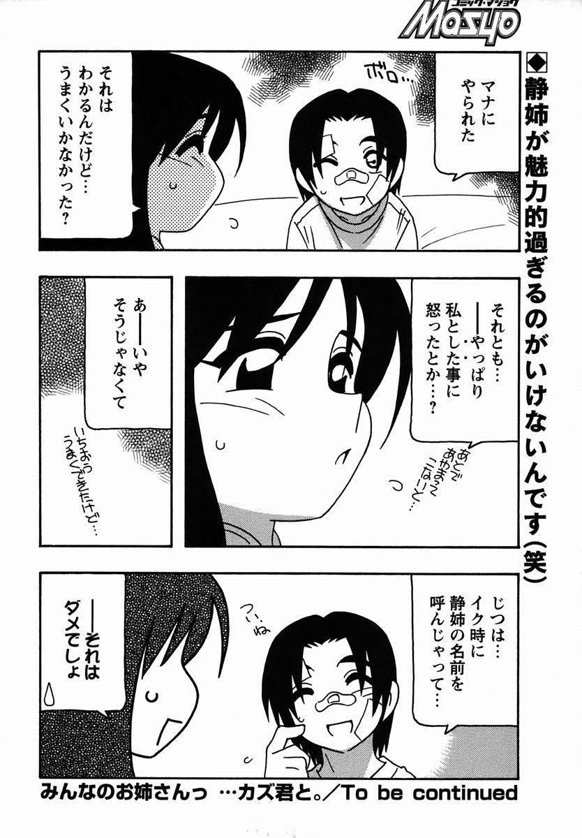 Comic Masyo 2006-03 81
