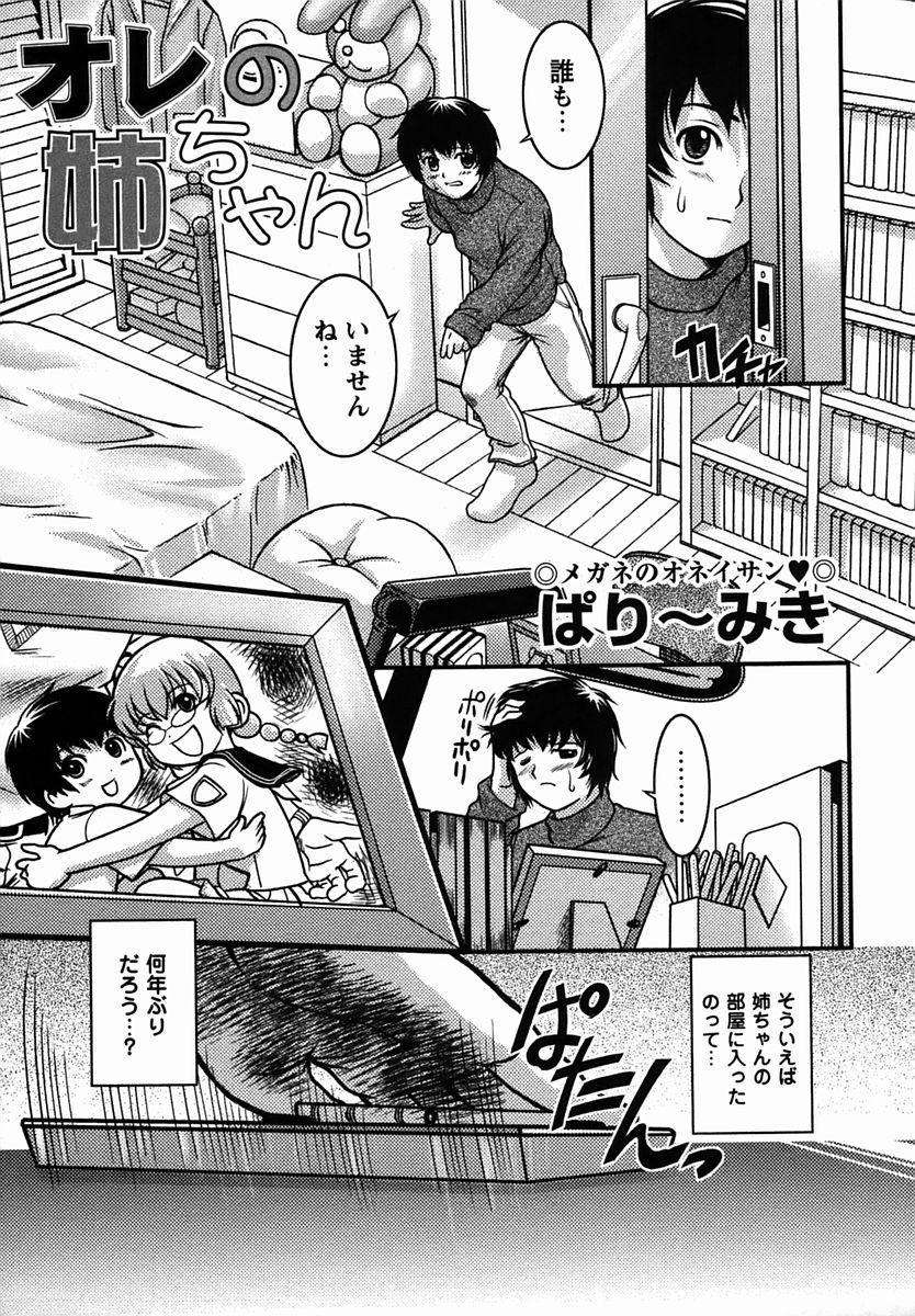 Comic Masyo 2006-03 82