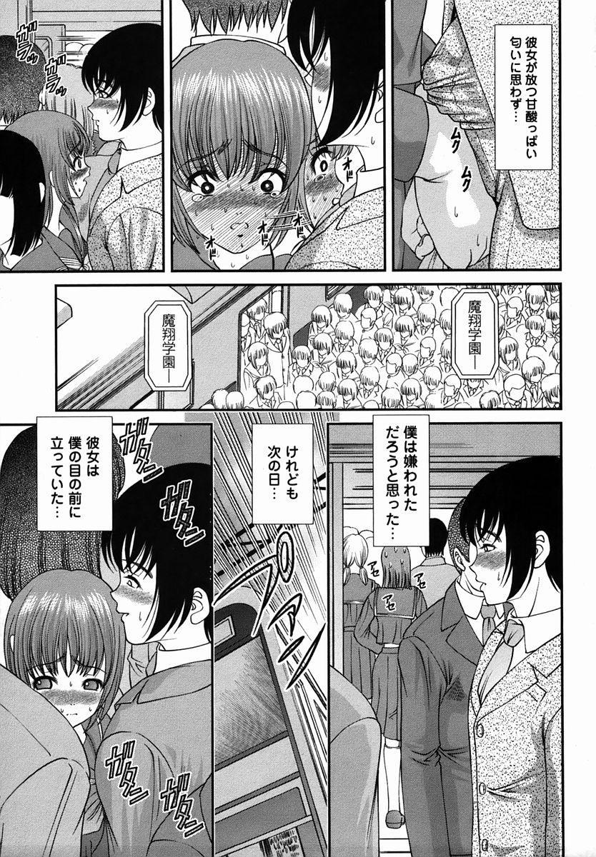 Comic Masyo 2006-03 8