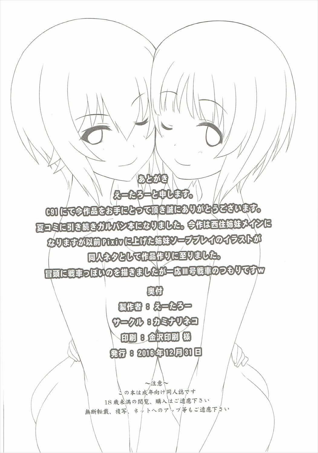 Nishizumi-ryuu Skinship 24