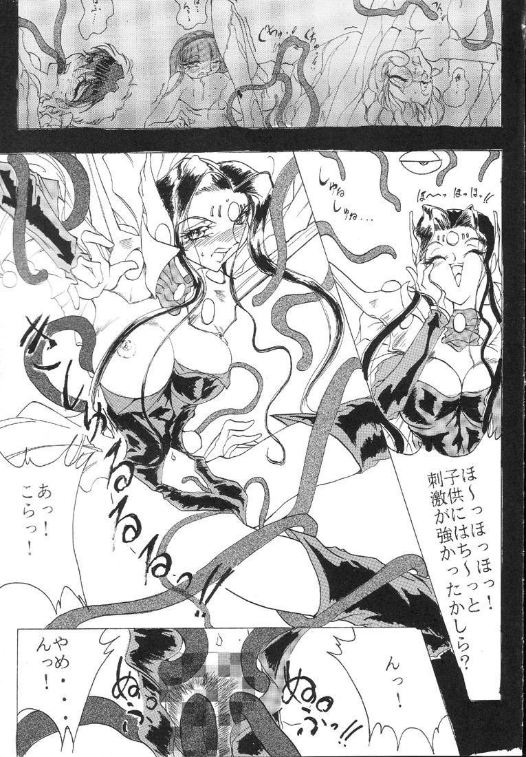 Kantsubaki no Ma 9