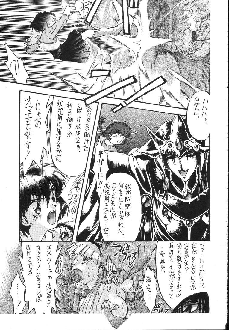 Kantsubaki no Ma 71
