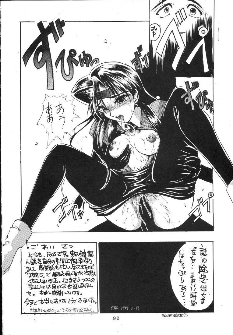 Kantsubaki no Ma 90