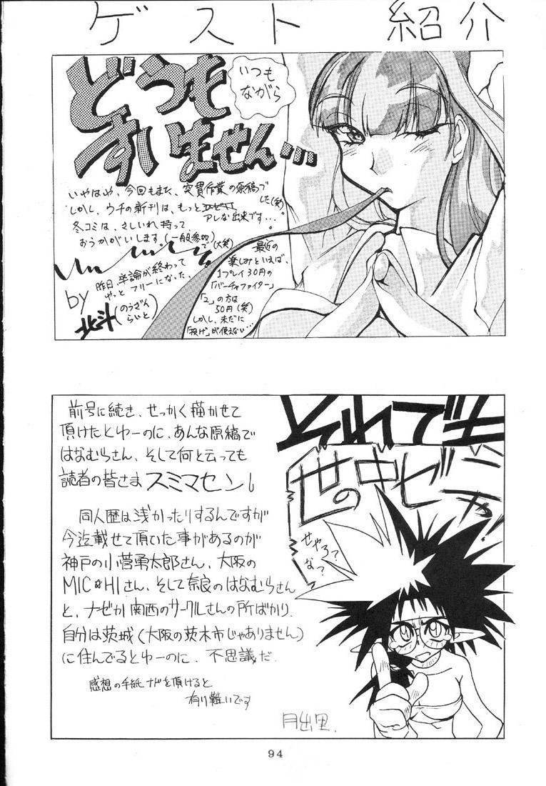 Kantsubaki no Ma 92