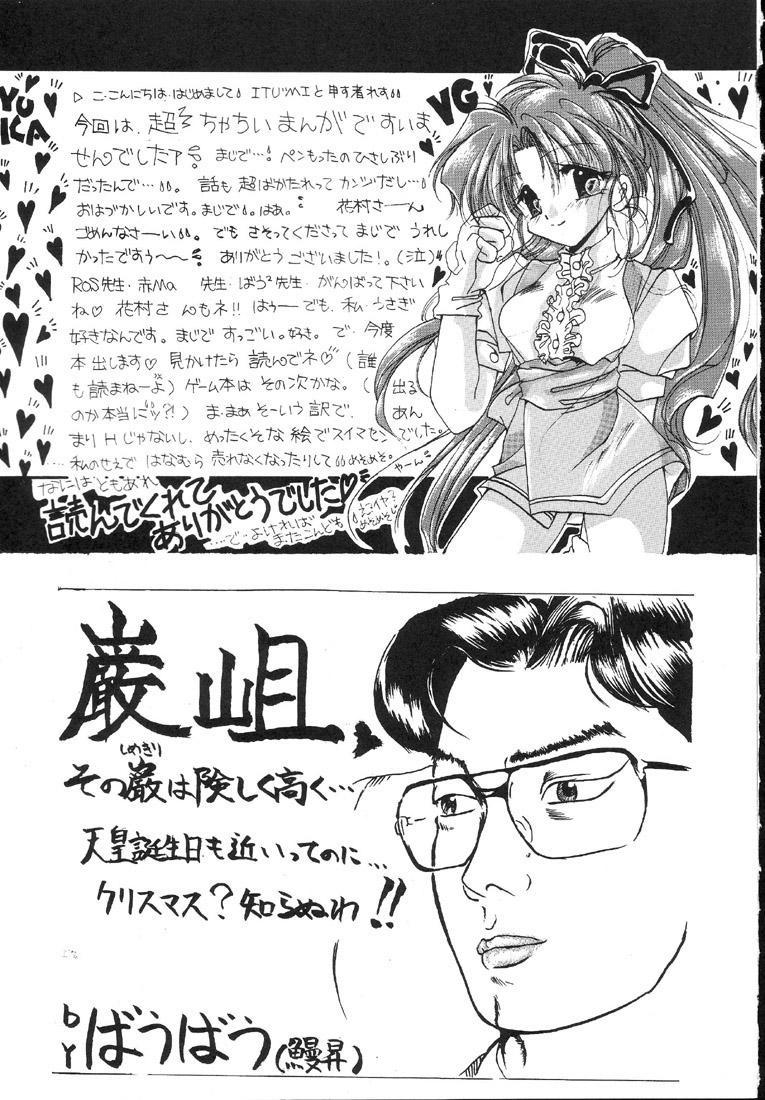 Kantsubaki no Ma 93