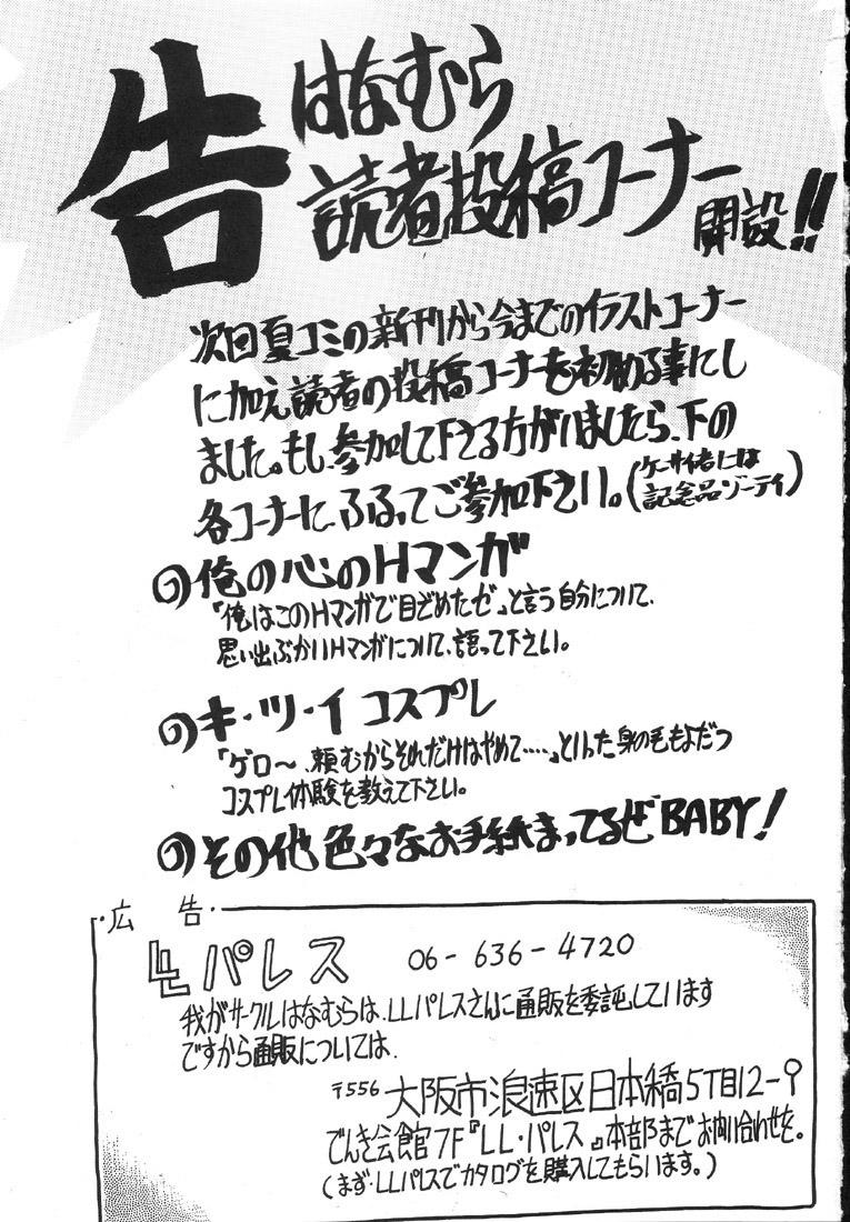 Kantsubaki no Ma 95