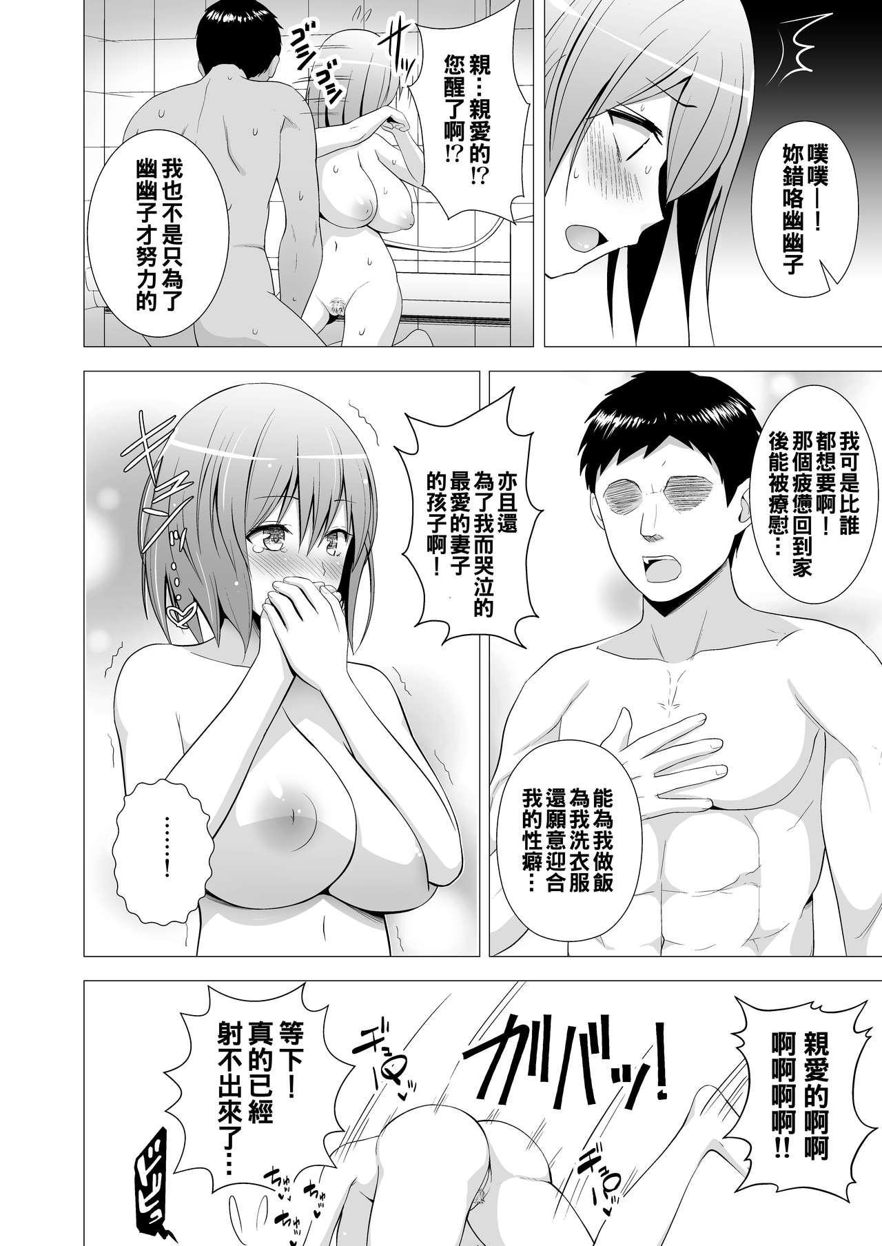 Niizuma Yuyuko-sama ga Hitasura Tsukushite Amayakashitekureru Hanashi 23