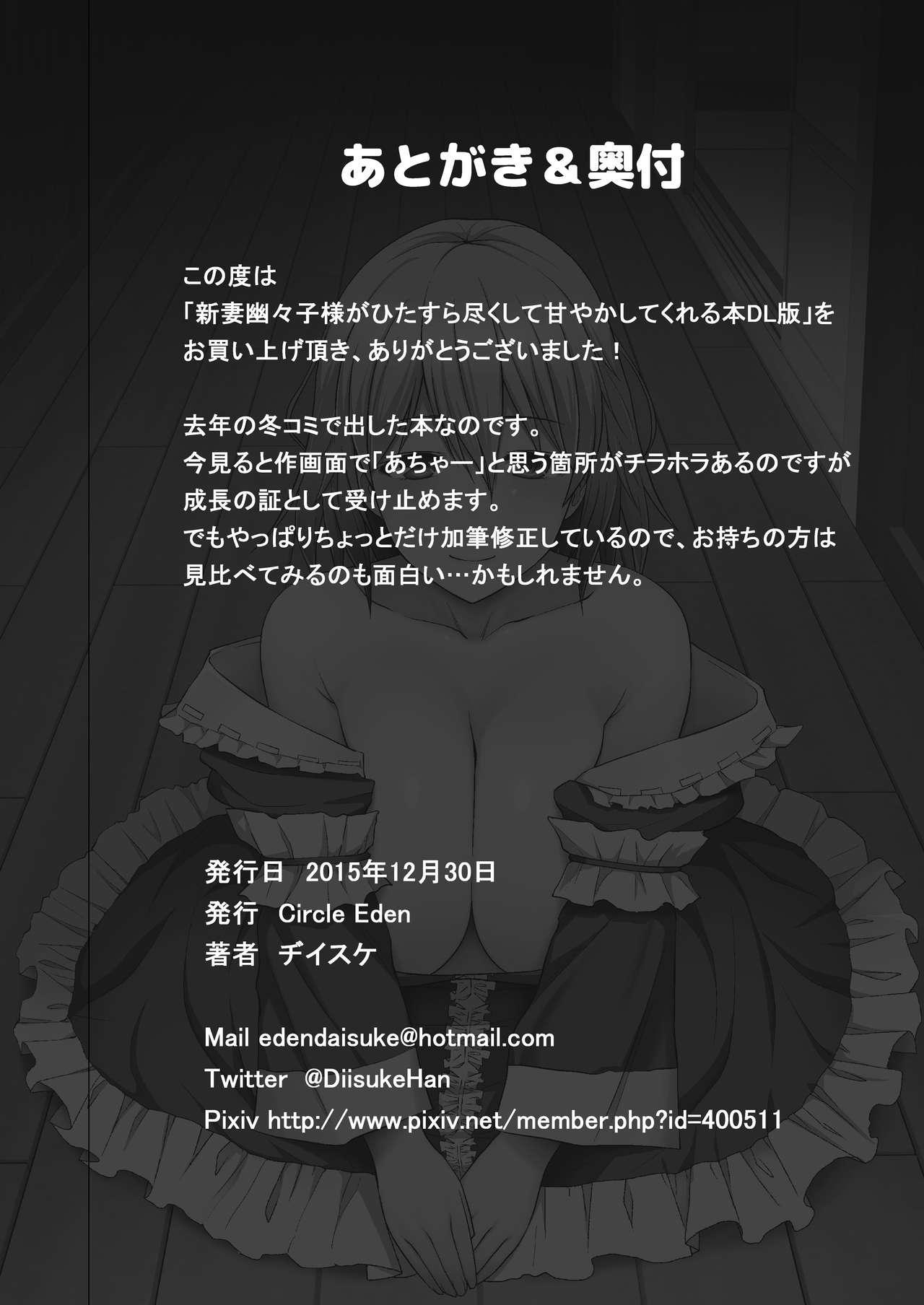 Niizuma Yuyuko-sama ga Hitasura Tsukushite Amayakashitekureru Hanashi 25