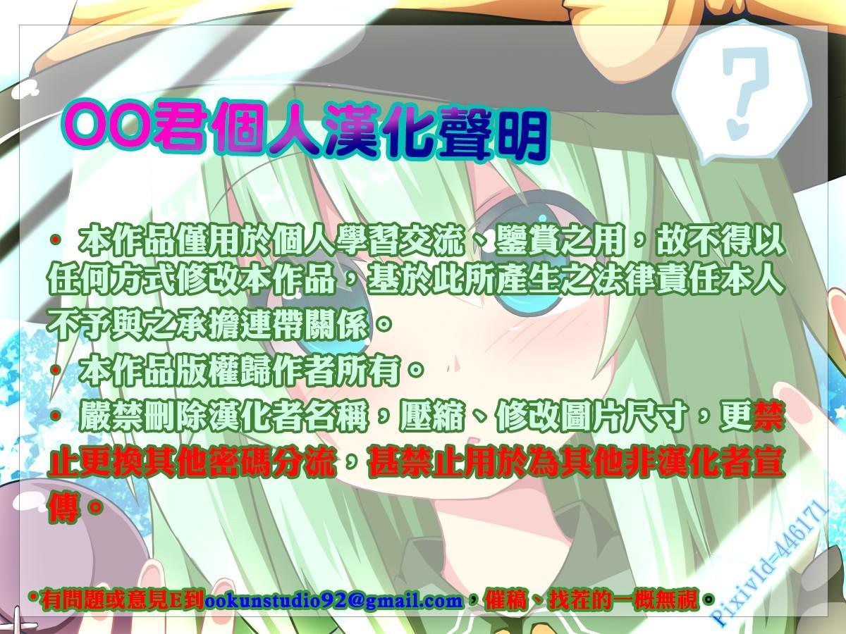 Niizuma Yuyuko-sama ga Hitasura Tsukushite Amayakashitekureru Hanashi 27